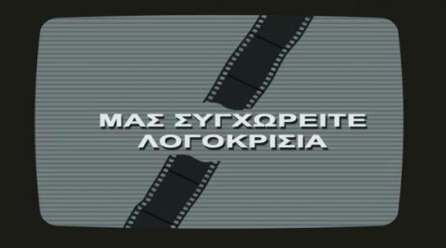 sima_logokrisias_tileorasi_0