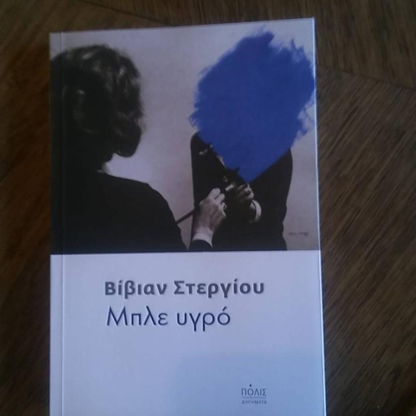Βιβλιοπροτάσεις: «Μπλε Υγρό»